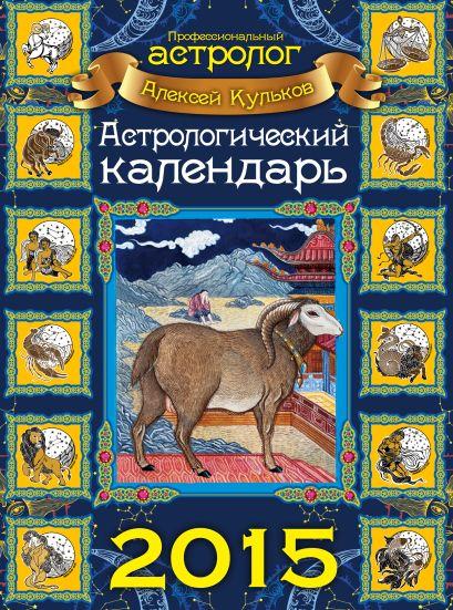 Астрологический календарь на 2015 год (настенный) - фото 1