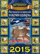 Кульков А.М. - Астрологический календарь на 2015 год (настенный)' обложка книги