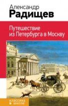 Радищев А.Н. - Путешествие из Петербурга в Москву' обложка книги