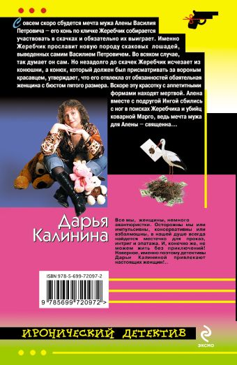 Готовь завещание летом Дарья Калинина