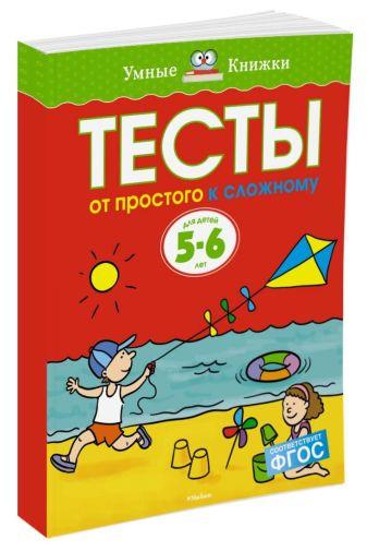 Земцова О. - Тесты. От простого к сложному (5-6 лет) обложка книги