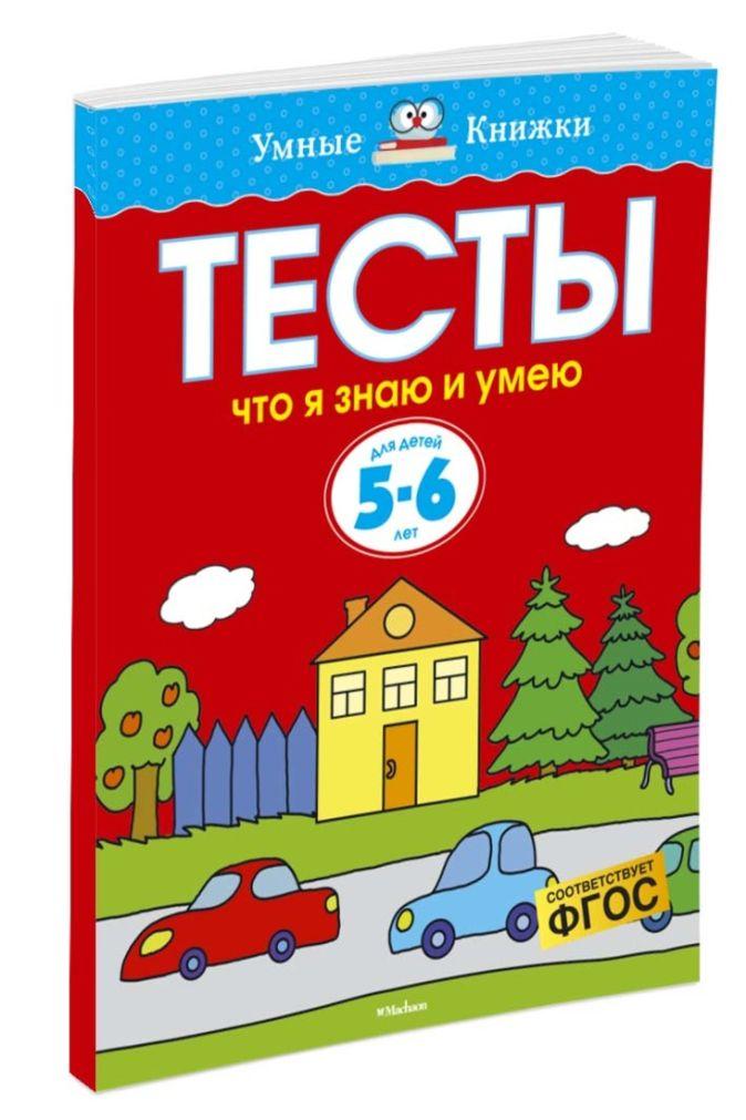 Земцова О. - Тесты. Что я знаю и умею (5-6 лет) обложка книги