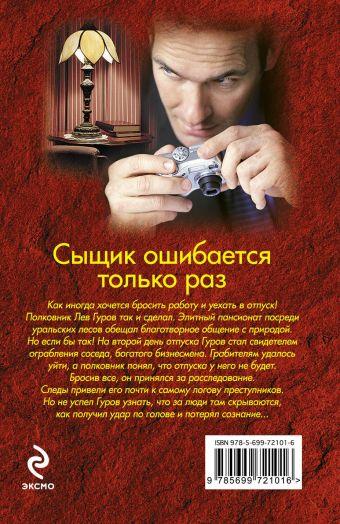 Сыщик ошибается только раз Леонов Н.И., Макеев А.В.