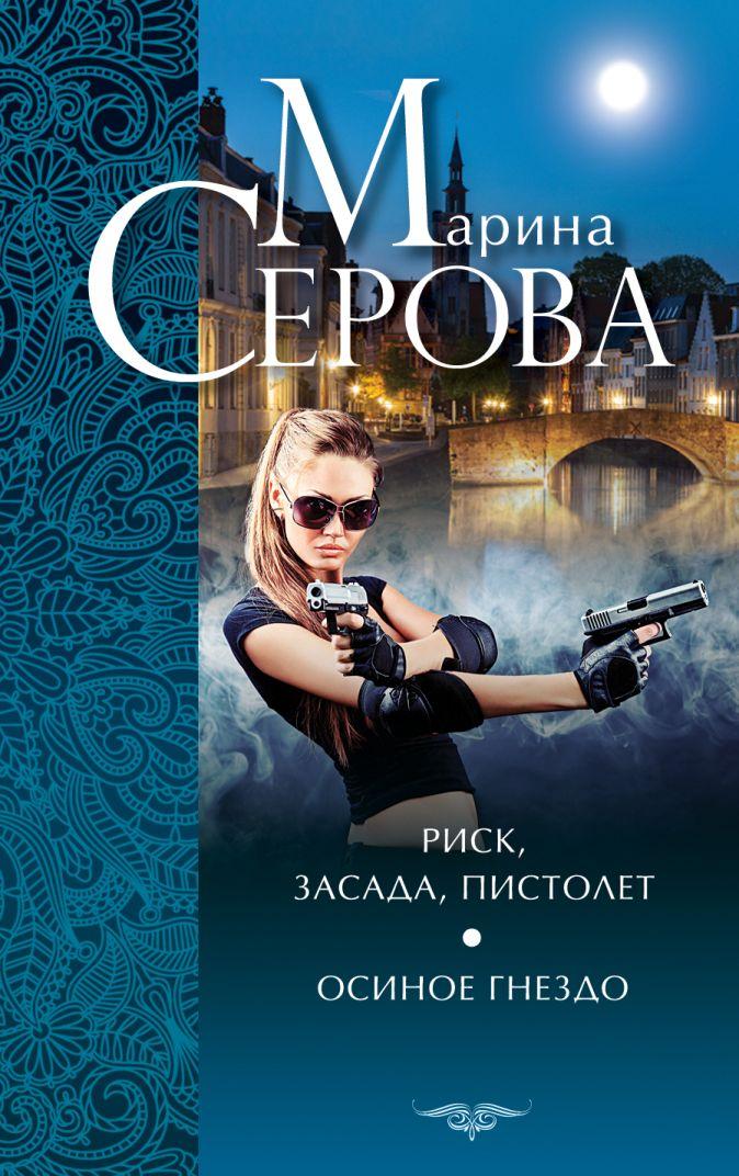 Серова М.С. - Риск, засада, пистолет. Осиное гнездо обложка книги