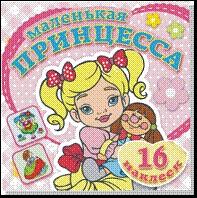 Любимая кукла. Книжка-раскраска + 16 красочных наклеек. Обложка-мелованный картон с глиттерлаком