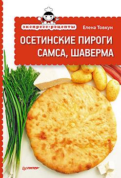 Экспресс-рецепты. Осетинские пироги, самса, шаверма - фото 1