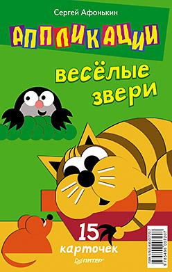 Афонькин С Ю - Аппликации.Веселые звери. 15 карточек обложка книги
