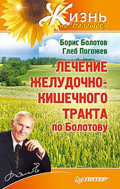 Болотов Б В - Лечение желудочно-кишечного тракта по Болотову обложка книги