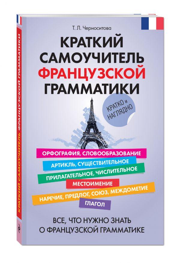 Краткий самоучитель французской грамматики Черноситова Т.Л.