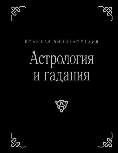 Астрология и гадания. Большая энциклопедия (оф.2) - фото 1