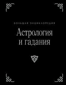 Астрология и гадания. Большая энциклопедия (оф.2)