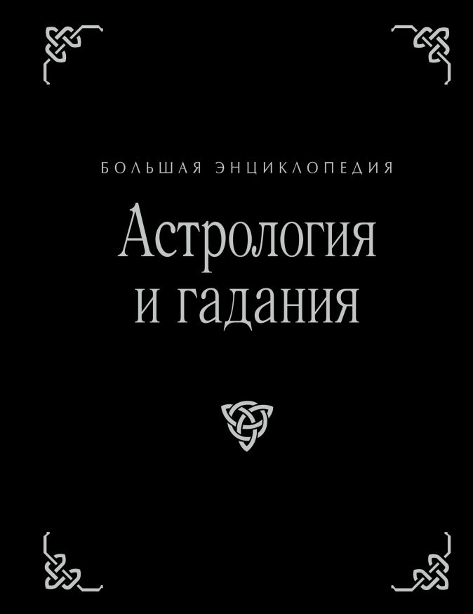 Астрология и гадания. Большая энциклопедия (оф.2) Морнингстар С.