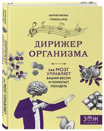 Мартин Ингвар, Гунилла Эльд - Дирижер организма. Как мозг управляет вашим весом и помогает похудеть обложка книги