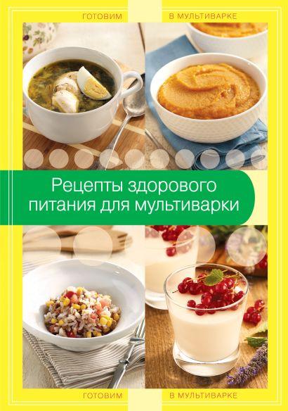 Рецепты здорового питания для мультиварки - фото 1