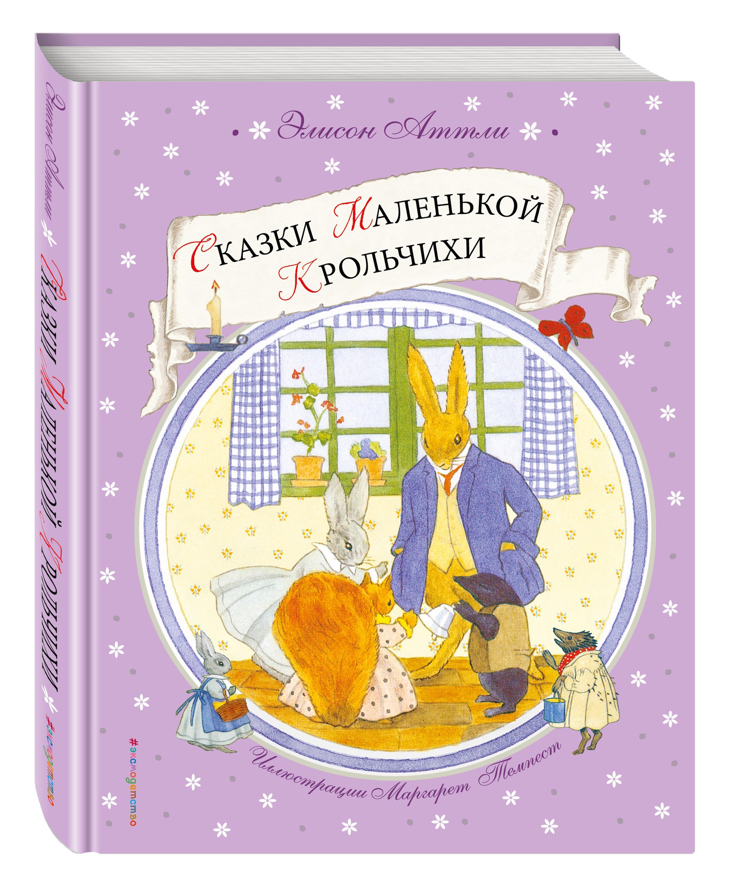Аттли Э. Сказки Маленькой Крольчихи ISBN: 978-5-699-72143-6