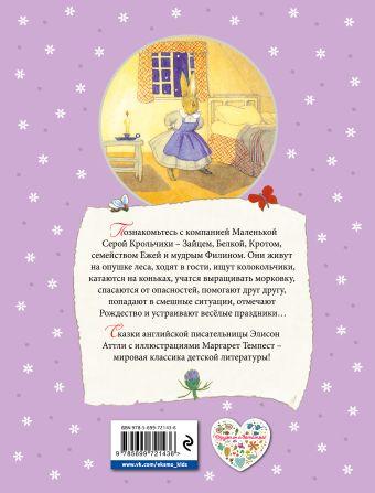 Сказки Маленькой Крольчихи Элисон Аттли