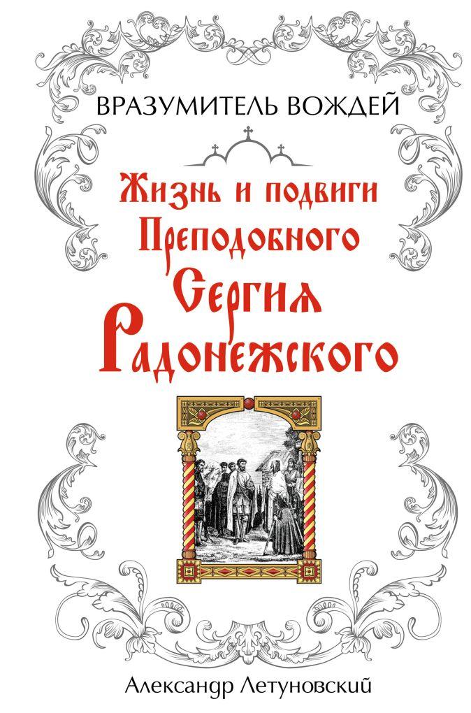 Александр Летуновский - Вразумитель вождей. Жизнь и подвиги Преподобного Сергия Радонежского обложка книги