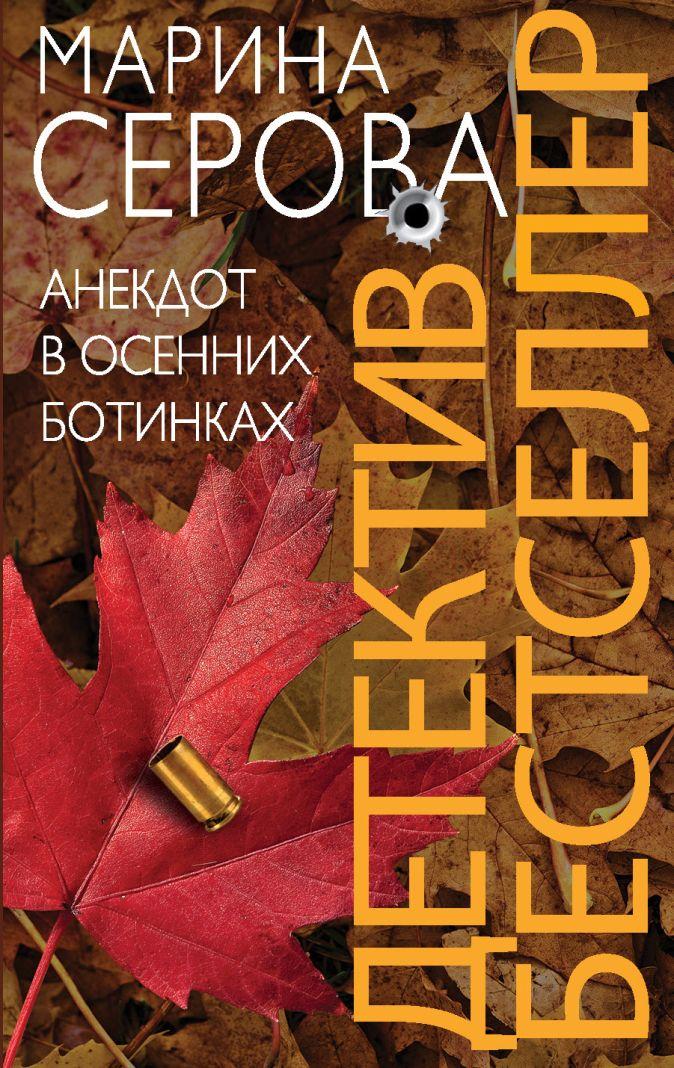 Серова М.С. - Анекдот в осенних ботинках обложка книги