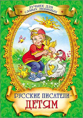 Русские писатели - детям. Лучшее для самых любимых