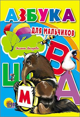 Азбука для мальчиков Оксана Балуева