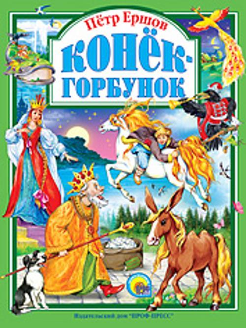 цена Ершов П. Конек-горбунок. Любимые сказки онлайн в 2017 году