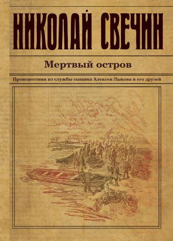 Мертвый остров Свечин Н.