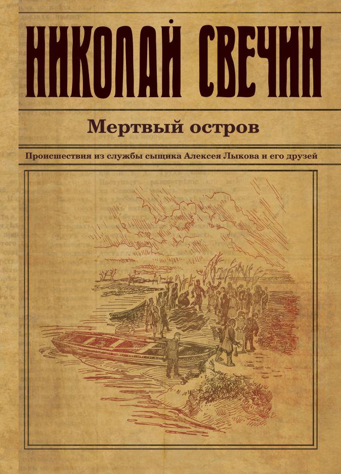 Николай Свечин - Мертвый остров обложка книги