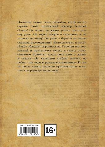 Мертвый остров Николай Свечин