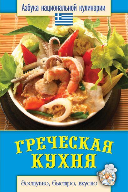 Греческая кухня - фото 1