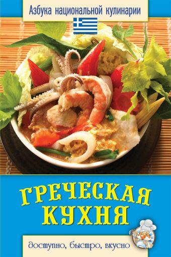Греческая кухня Семенова С.В.