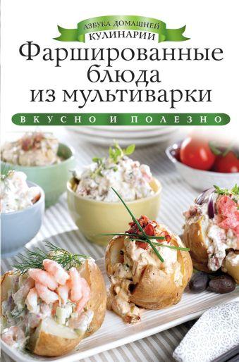 Фаршированные блюда из мультиварки Любомирова К.