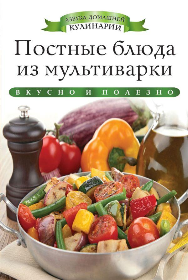 Постные блюда из мультиварки Любомирова К.