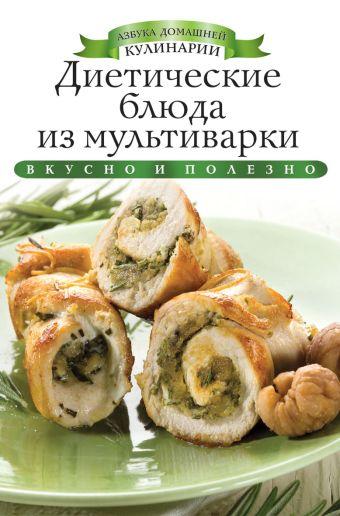 Диетические блюда из мультиварки Любомирова К.