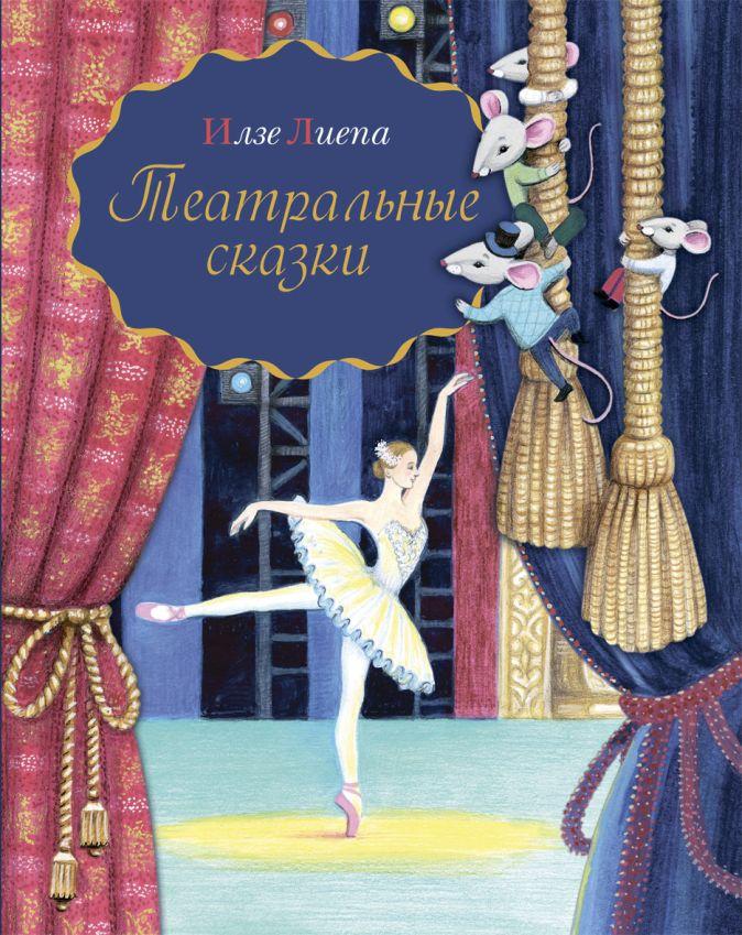 Лиепа И.М. - Театральные сказки обложка книги