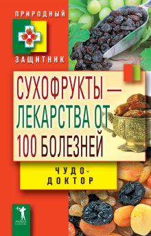 Сухофрукты - лекарства от 100 болезней. Чудо-доктор