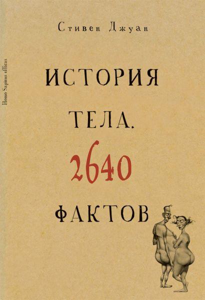 История тела. 2640 фактов - фото 1