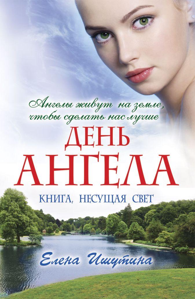 Ишутина Е. - День ангела обложка книги