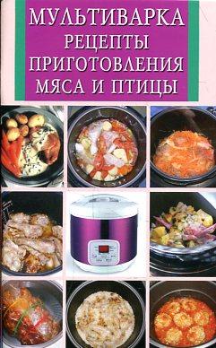Мультиварка. Рецепты приготовления мяса и птицы