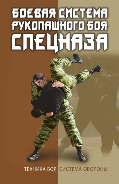 Боевая система рукопашного боя спецназа - фото 1
