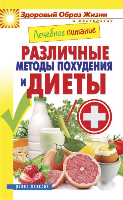 Лечебное питание. Различные методы похудения и диеты - фото 1