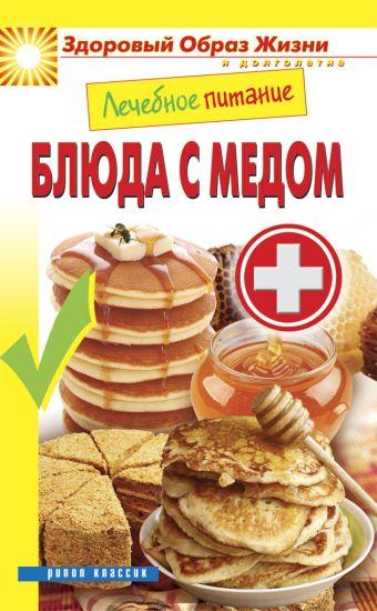 Лечебное питание. Блюда с мёдом