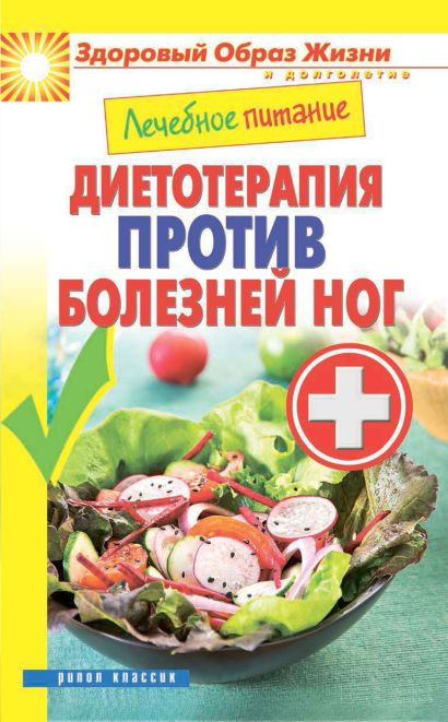 Лечебное питание. Диетотерапия против болезней ног - фото 1