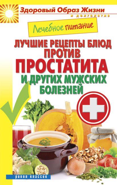 Лечебное питание. Лучшие рецепты блюд против простатита и других мужских болезней - фото 1