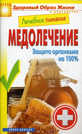 Лечебное питание. Медолечение.  Защита организма на 100% - фото 1