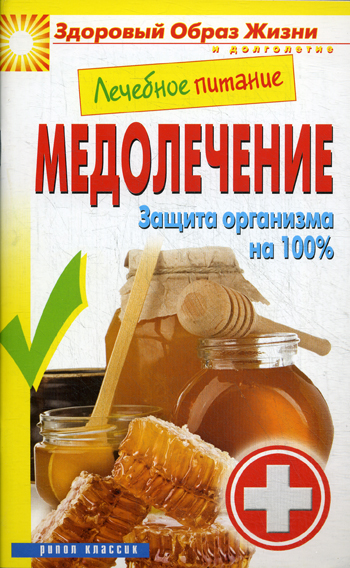 Лечебное питание. Медолечение.  Защита организма на 100%
