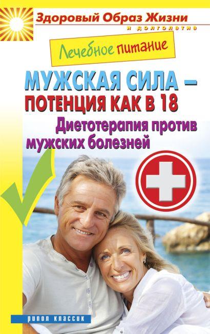 Лечебное питание. Мужская сила - потенция как в 18. Диетотерапия против мужских болезней - фото 1