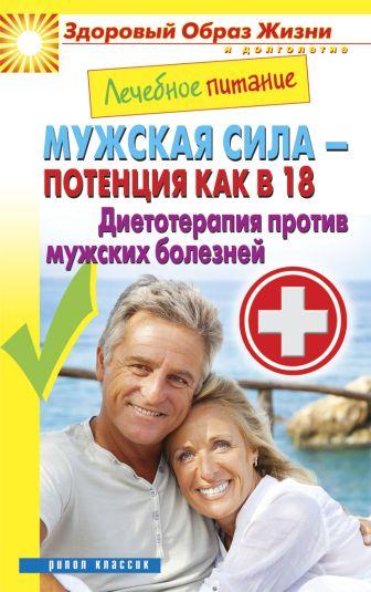 Лечебное питание. Мужская сила - потенция как в 18. Диетотерапия против мужских болезней