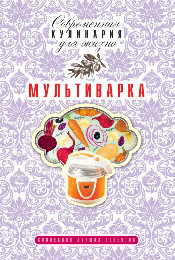 Новиченкова Е.Ю. Мультиварка