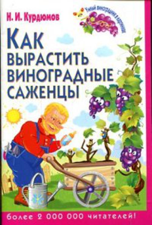 Как вырастить виноградные саженцы Курдюмов Н.И.