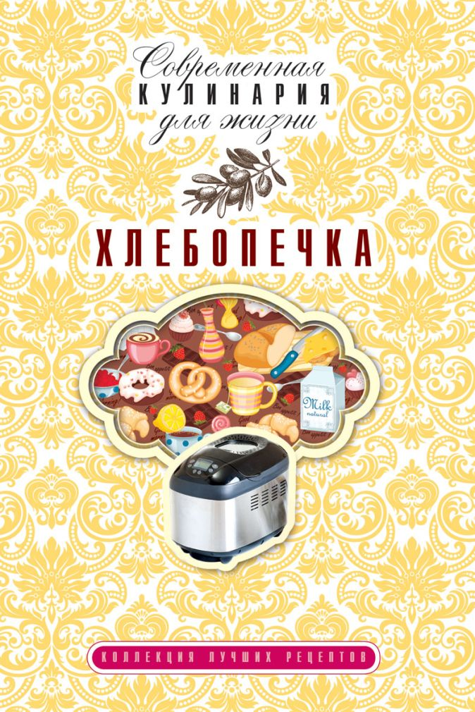 Плотникова Т.Ф. - Хлебопечка обложка книги